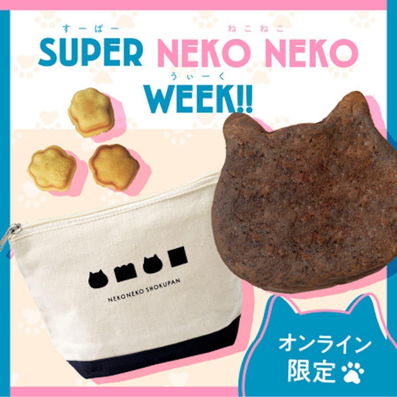 スーパーねこねこWeek「黒猫ショコラ+ねこねこポーチセット」
