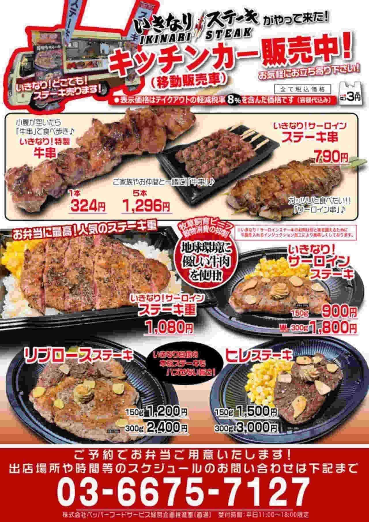 いきなり!ステーキキッチンカー