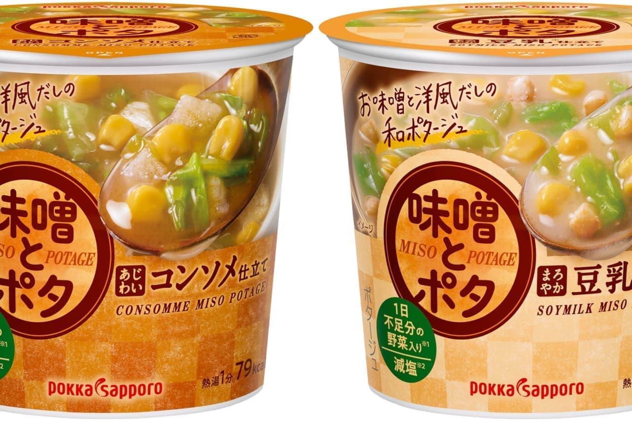 カップスープ「味噌とポタ」味噌と洋風だしの和のポタージュ