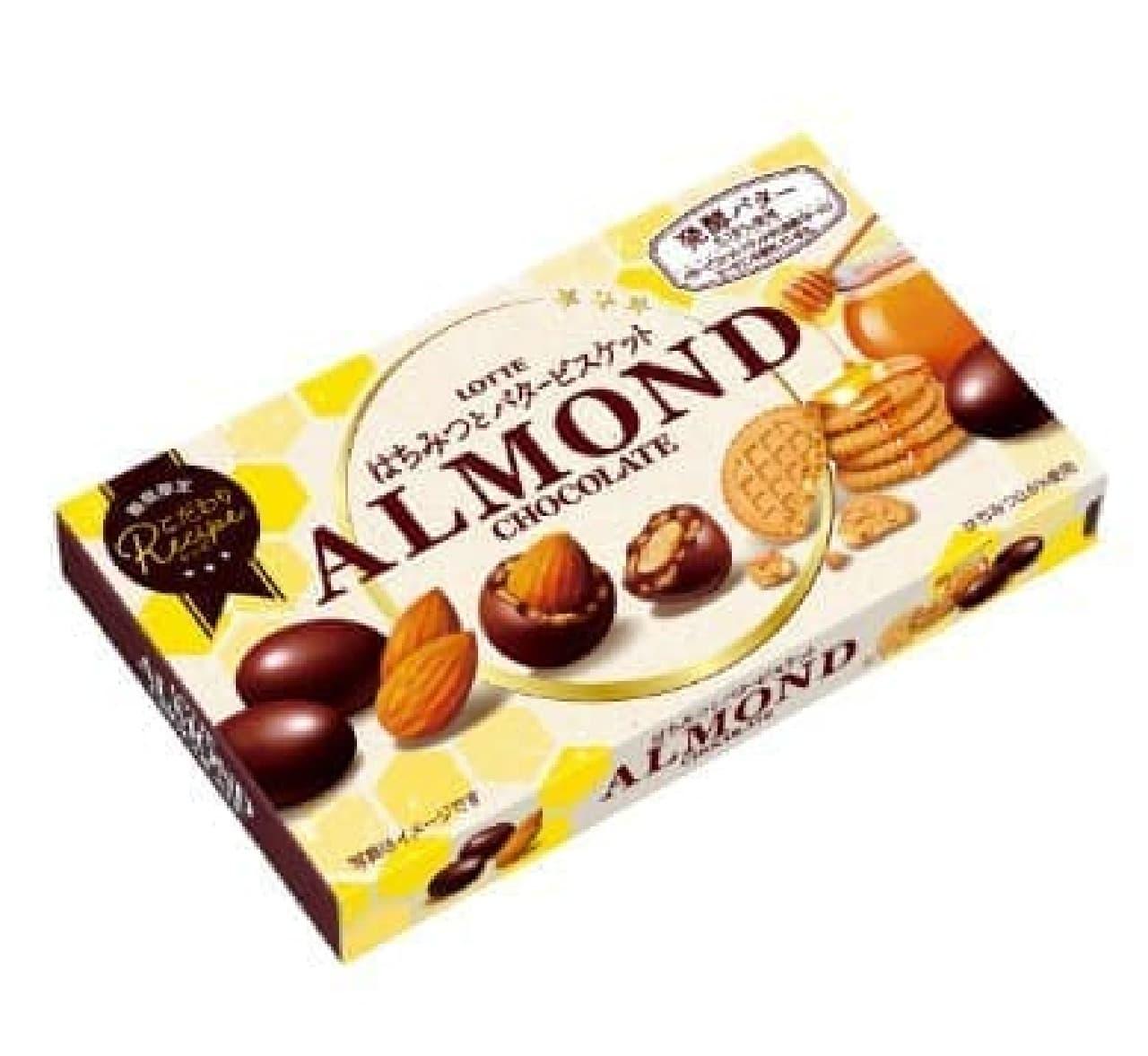 アーモンドチョコレート<はちみつとバタービスケット>