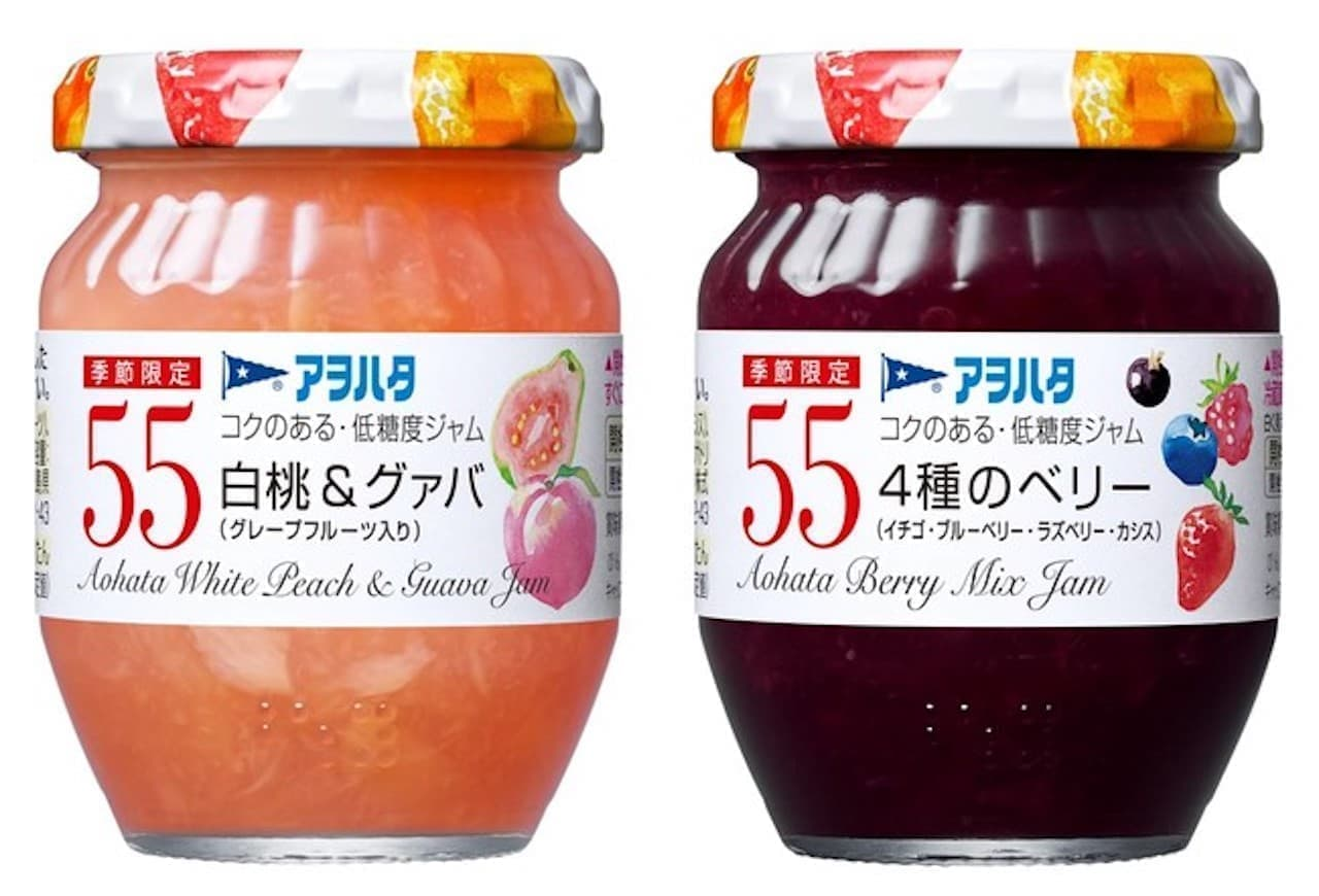 アヲハタ55ジャム「白桃&グァバ(グレープフルーツ入り)」と「4種のベリー(イチゴ・ブルーベリー・ラズベリー・カシス)」