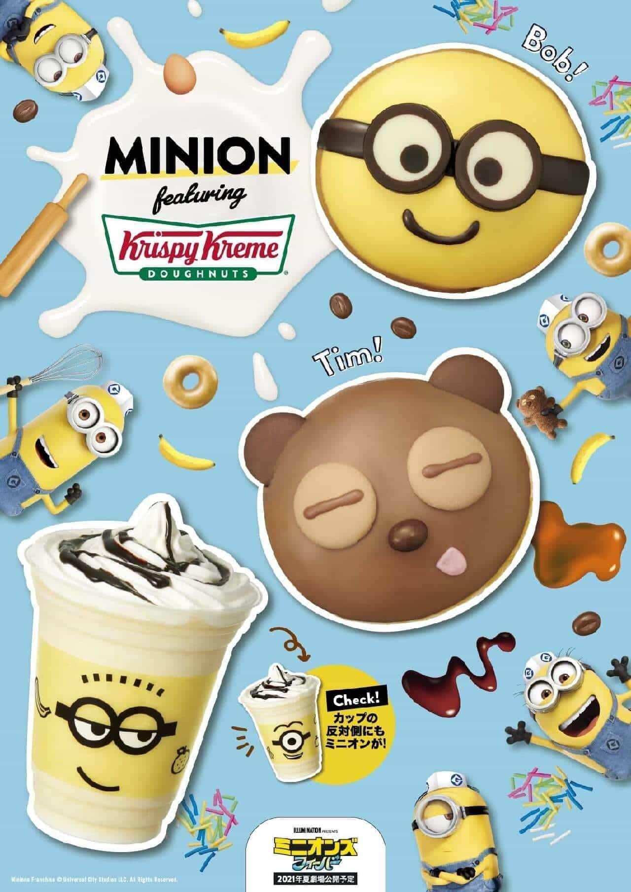 KKD×ミニオン「バナナミルク ボブ」「キャラメルチョコ ティム」