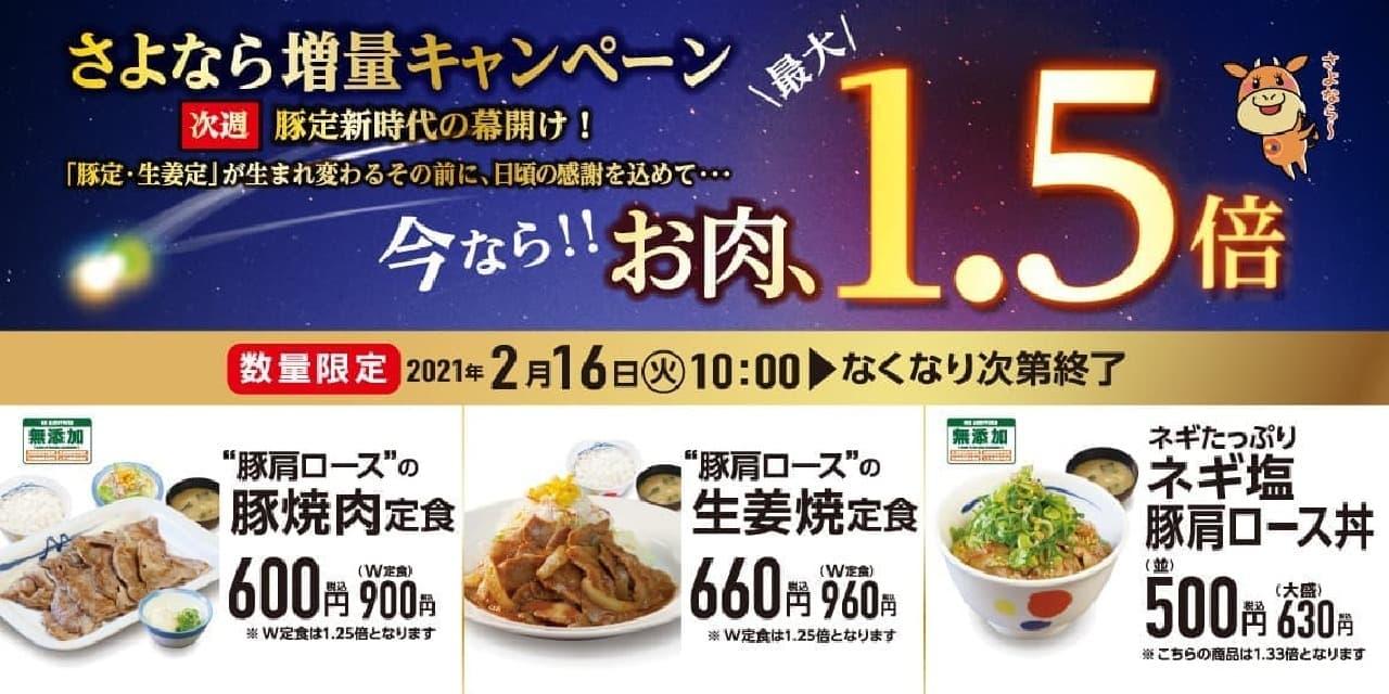 松屋「さよならお肉増量キャンペーン」