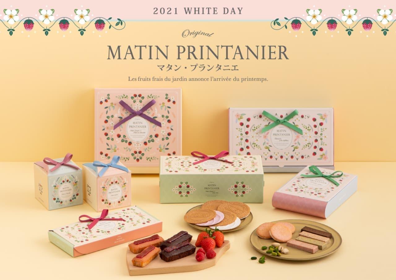 神戸風月堂から「ホワイトデー2021 マタン・プランタニエ」