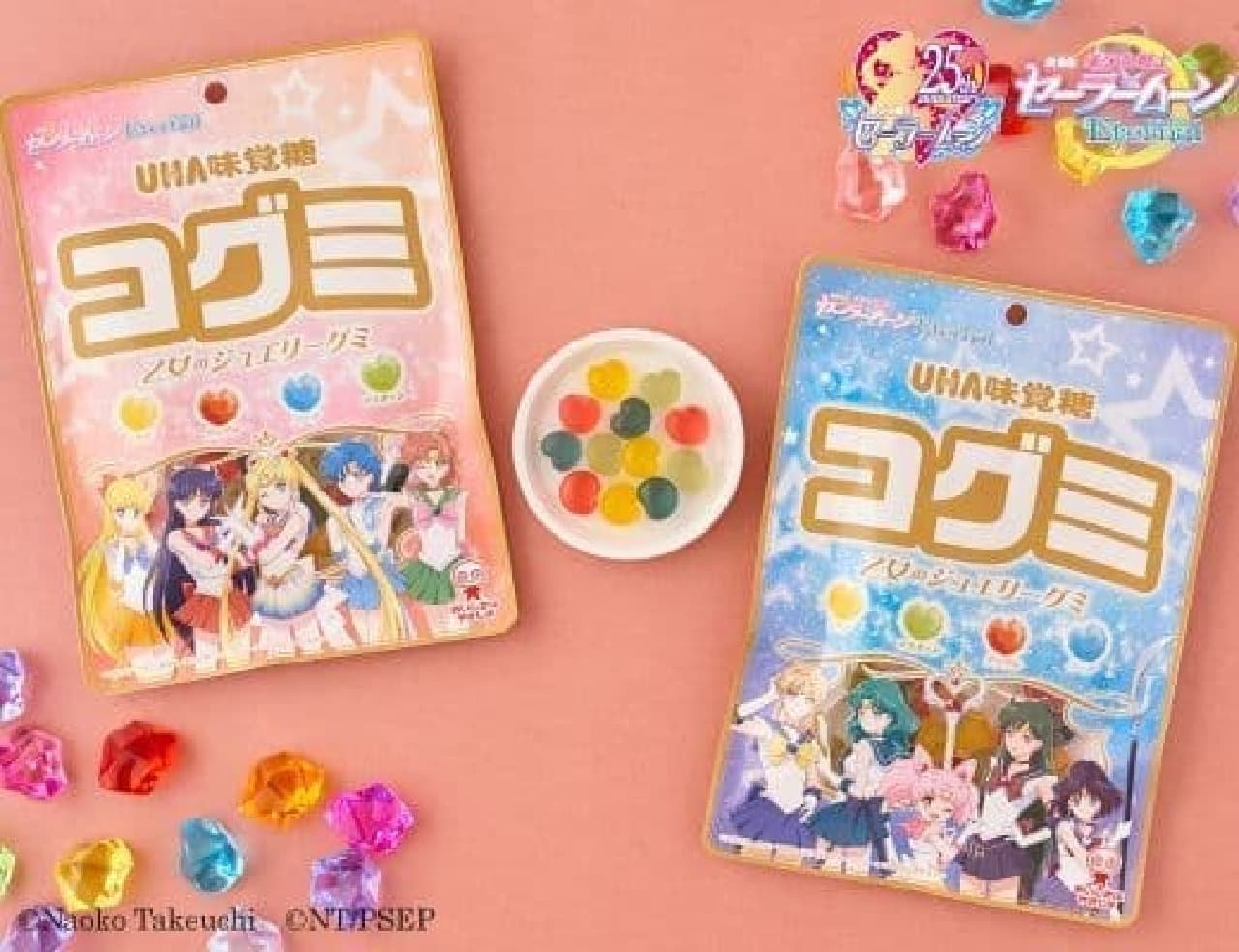 UHA味覚糖 劇場版「美少女戦士セーラームーンEternal」コグミ 乙女のジュエリーグミ 75g