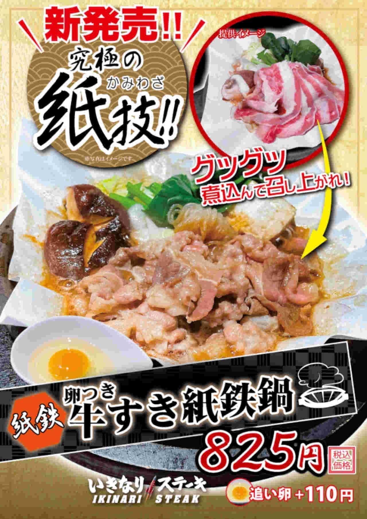 いきなり!ステーキ「牛すき紙鉄鍋(卵つき)」