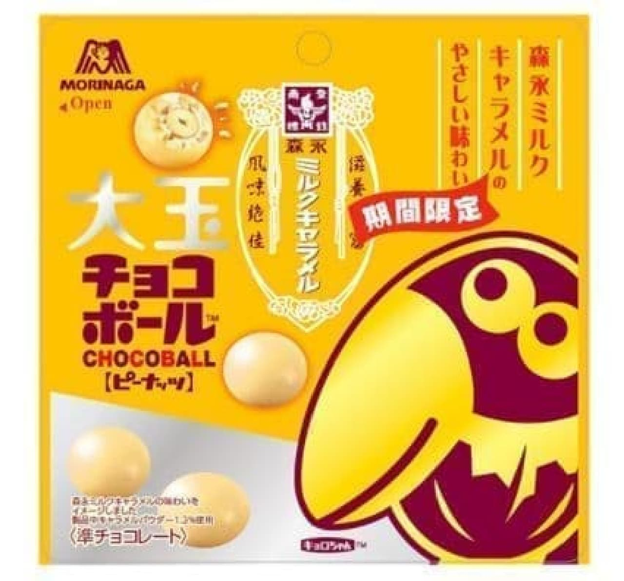 大玉チョコボールピーナッツ森永ミルクキャラメル味