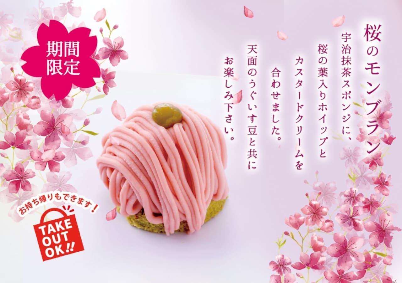 銀座ルノアール「桜のモンブラン」