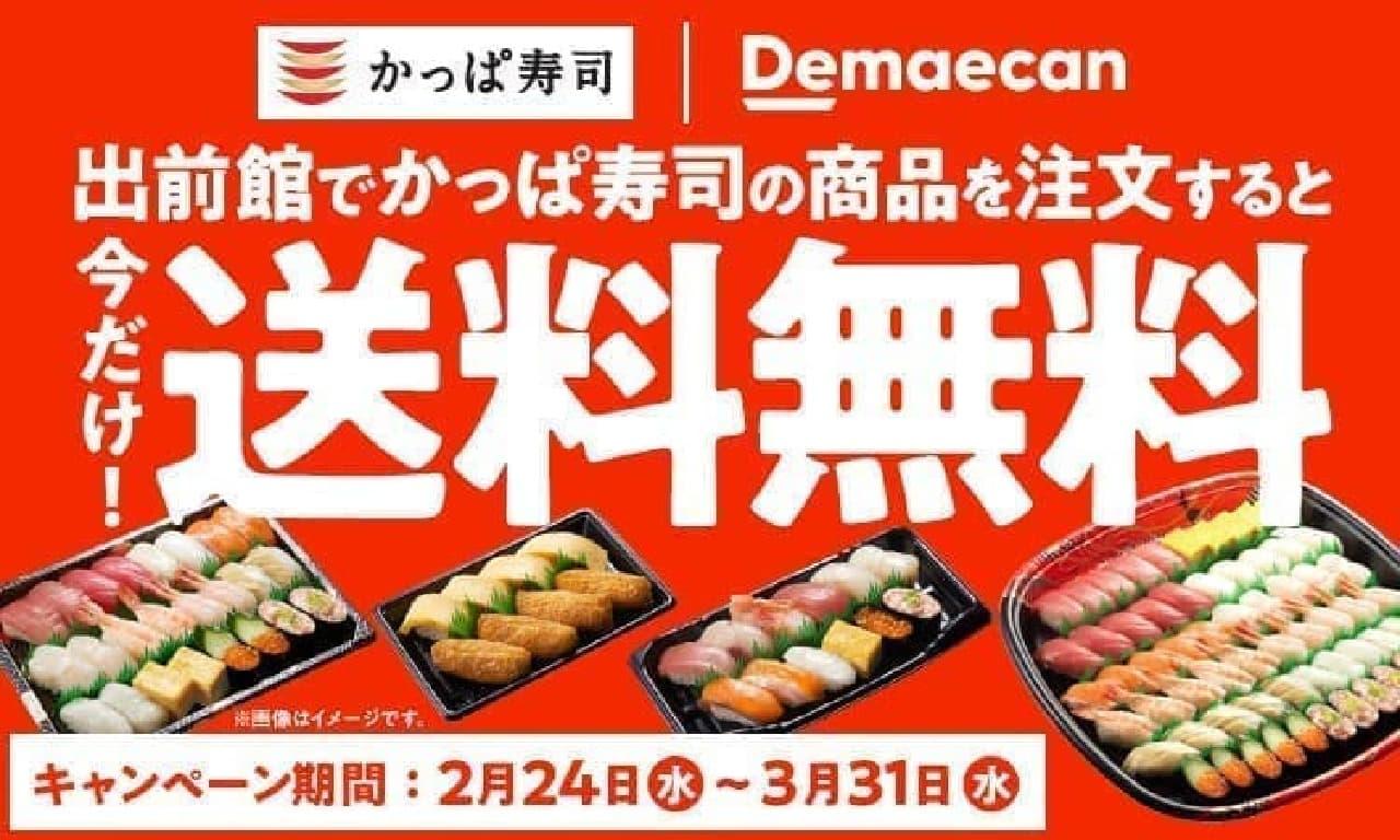 かっぱ寿司×出前館「送料無料キャンペーン」
