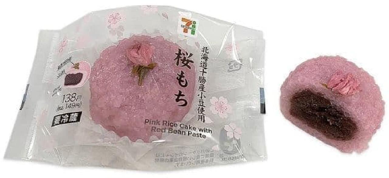 セブン-イレブン「北海道十勝産小豆使用 桜もち」
