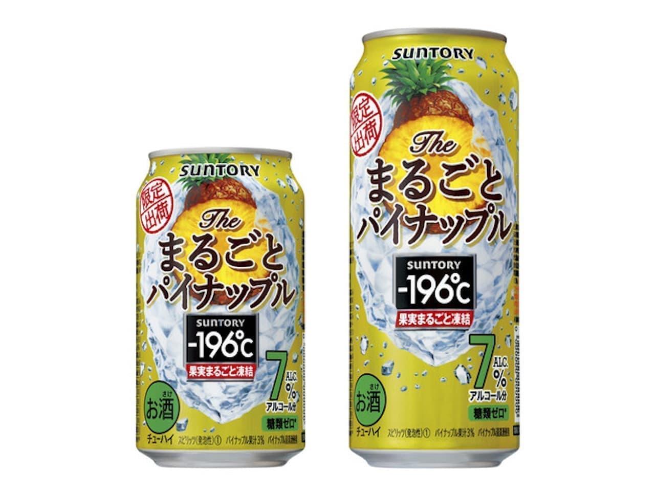 期間限定「−196℃ 〈ザ・まるごとパイナップル〉」