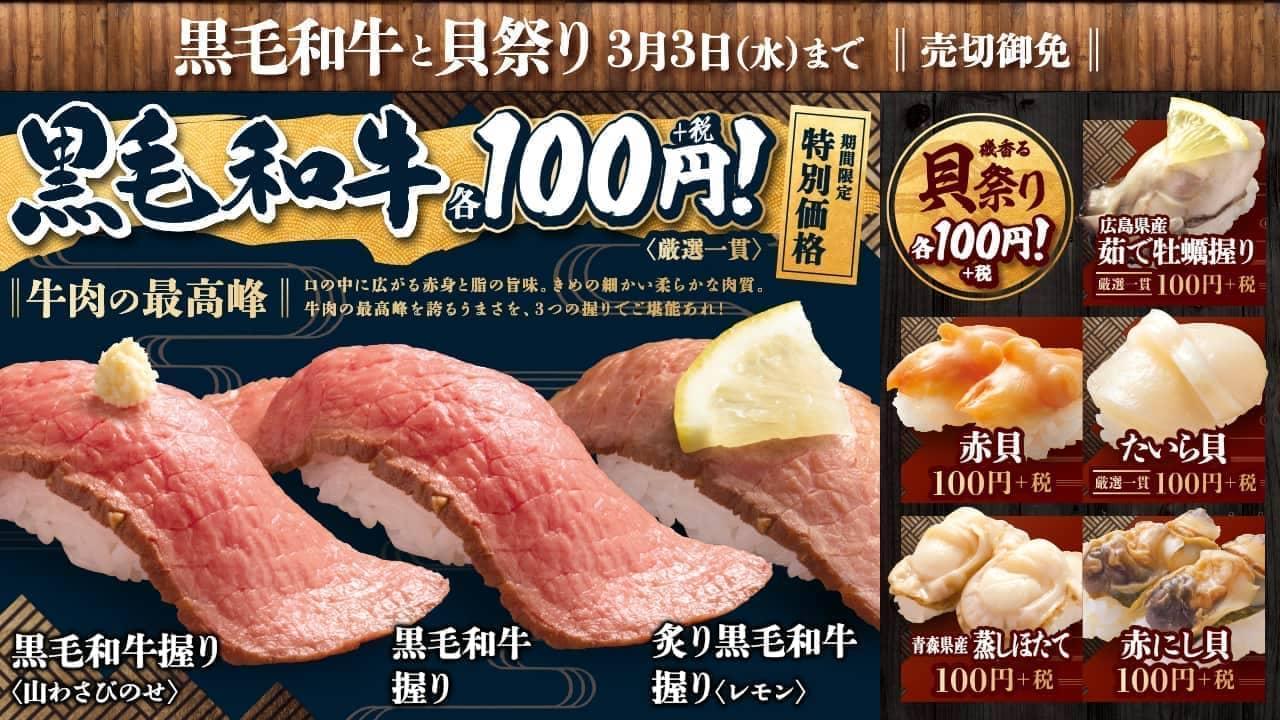 はま寿司 黒毛和牛100円「黒毛和牛と貝祭り」