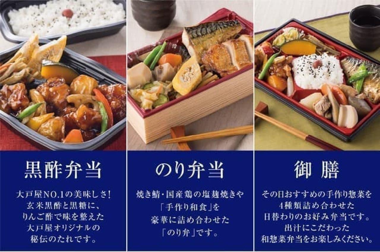 お惣菜小売業態「大戸屋 おかず処」