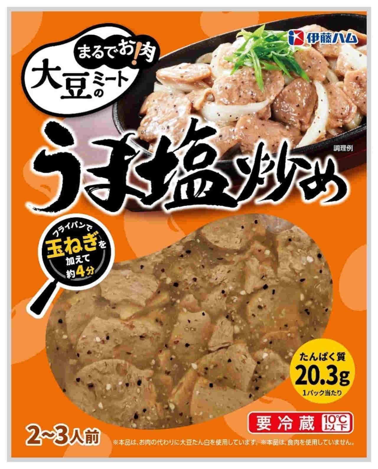 伊藤ハムの大豆ミート「まるでお肉!」
