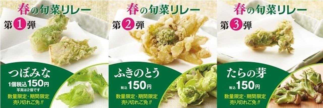 天丼てんや旬菜のっけ「春の旬菜リレー」