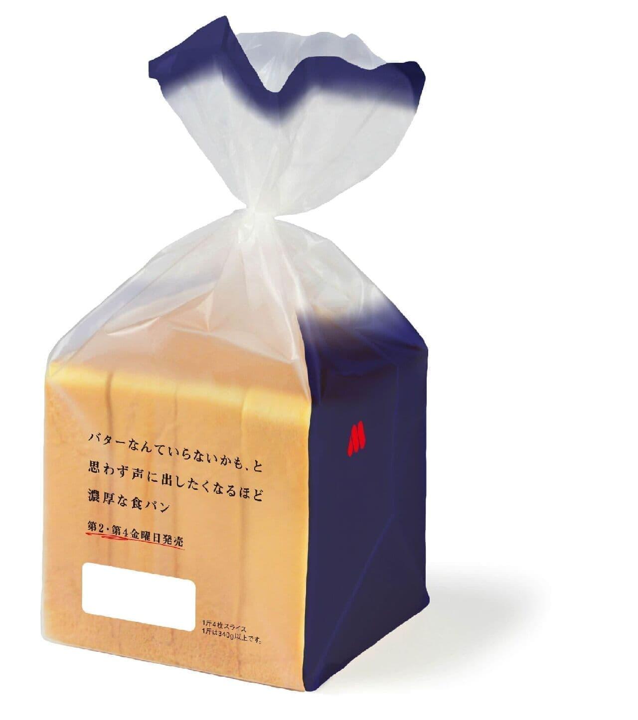 モスバーガー「バターなんていらないかも、と思わず声に出したくなるほど濃厚な食パン」