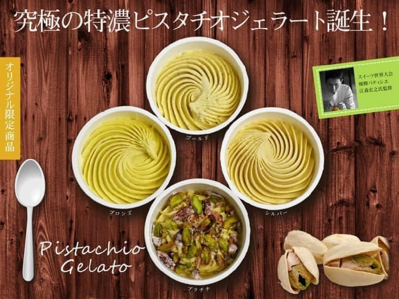 究極の特濃ピスタチオジェラート4段階食べくらべセット(8個入り)