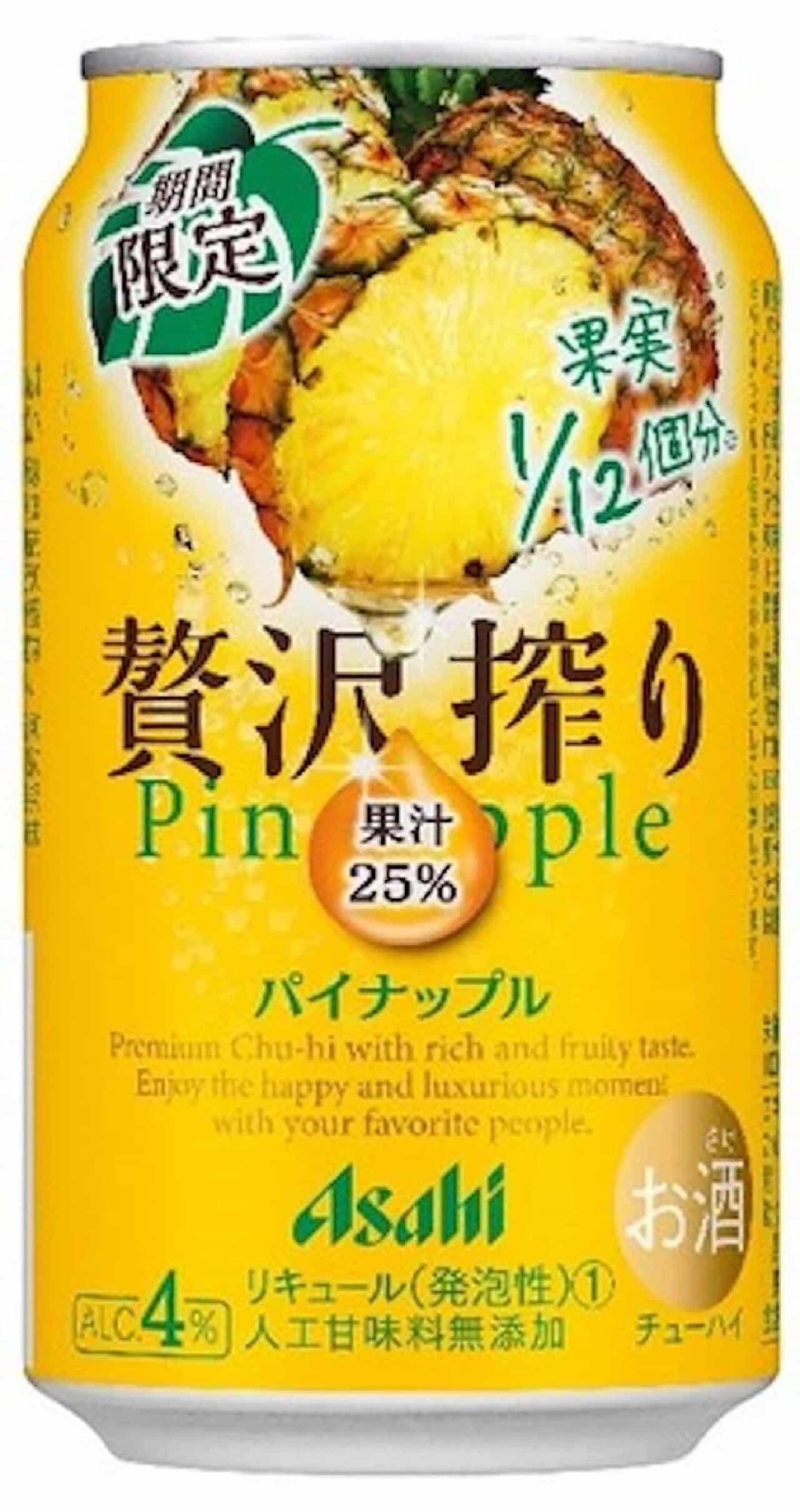 「アサヒ贅沢搾り期間限定パイナップル」キャンペーン限定品として好評だった商品が登場