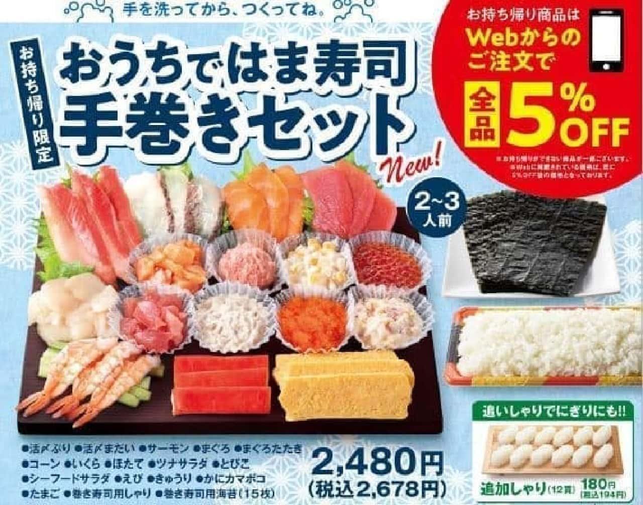 はま寿司「おうちではま寿司手巻きセット」