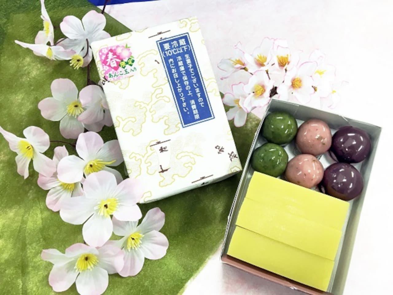 舟和 春だけの「あんこ玉 桜・よもぎ」
