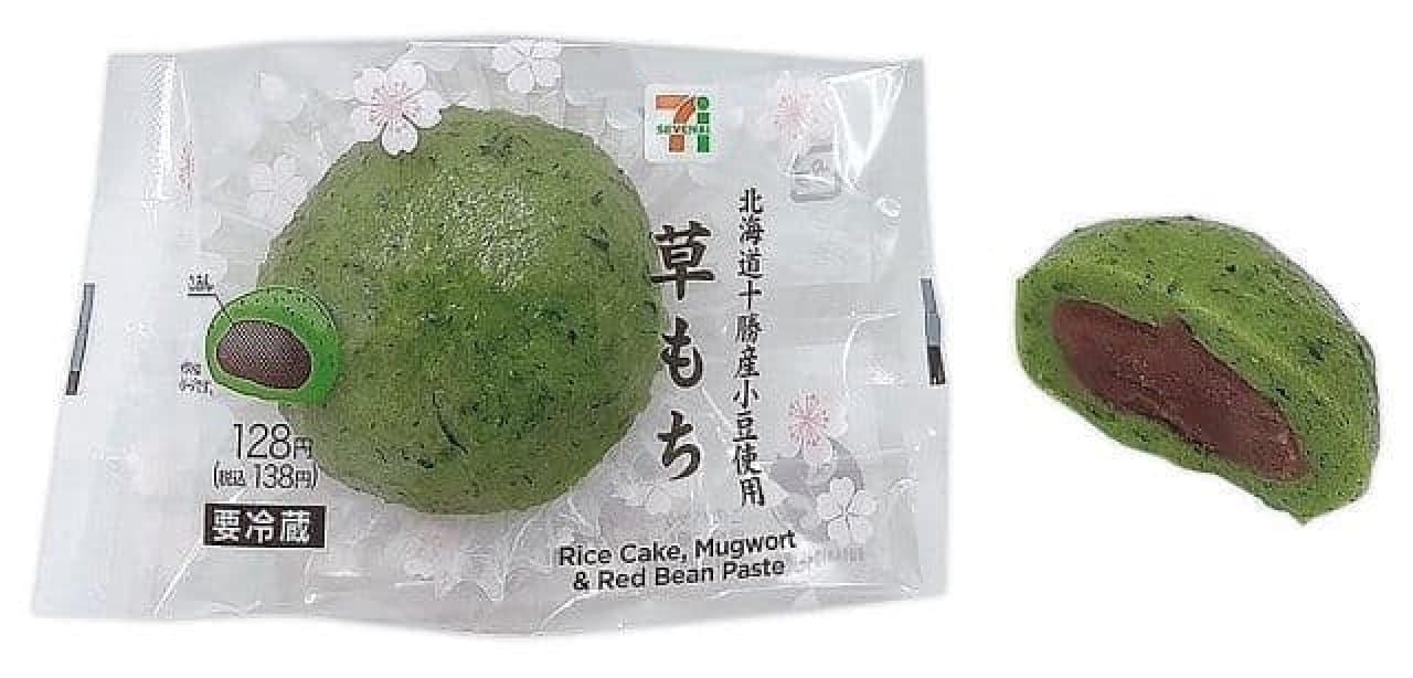 セブン-イレブン「北海道十勝産小豆使用 草もち」