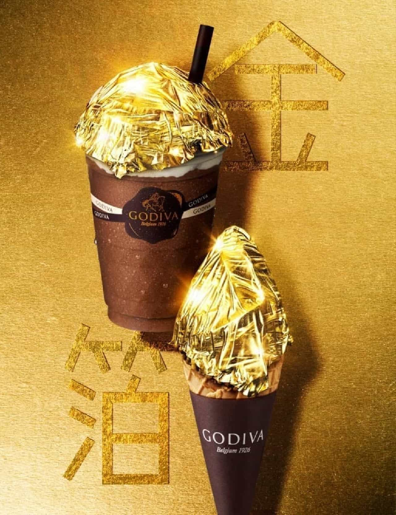 ゴディバ「ショコリキサー GOLDEN」「ソフトクリーム GOLDEN」