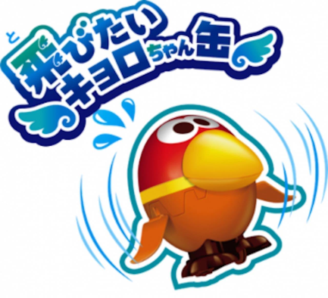 53種類目のおもちゃのカンヅメとなる「飛びたいキョロちゃん缶」