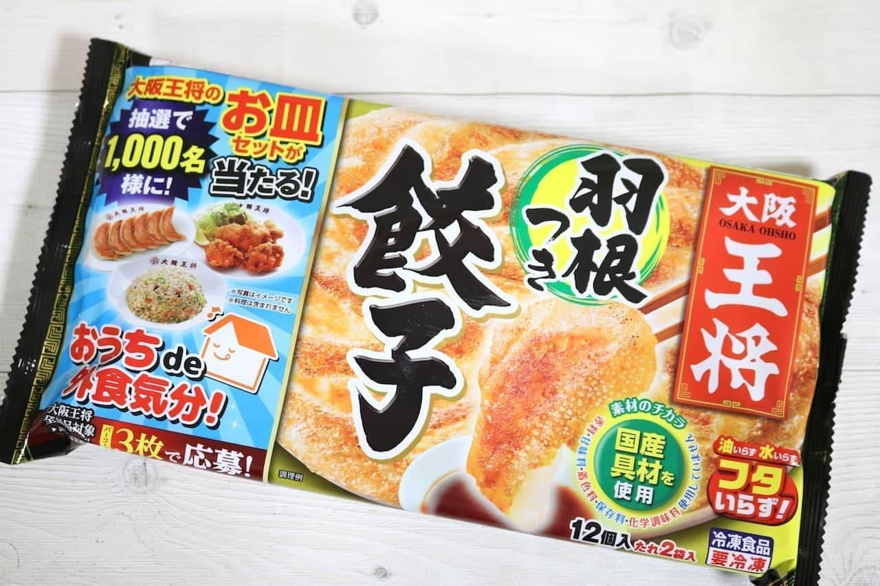 蓋いらず「大阪王将 羽根つき餃子」