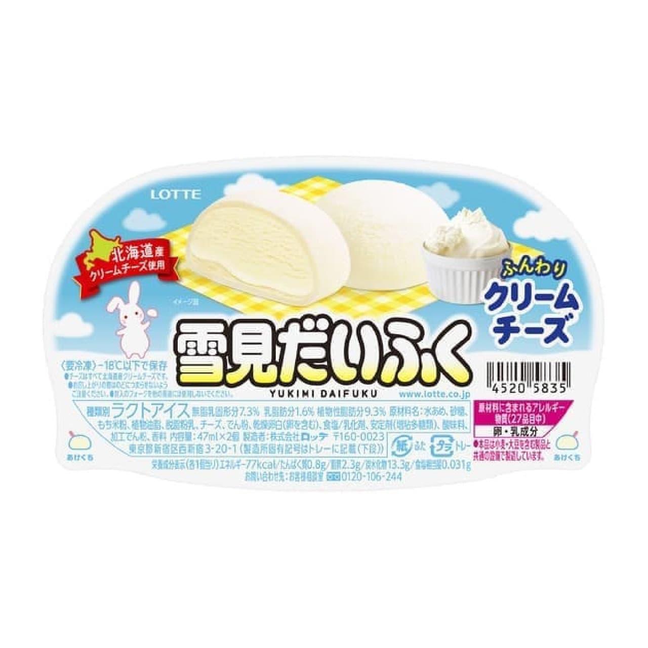 「雪見だいふくふんわりクリームチーズ」北海道産クリームチーズ使用