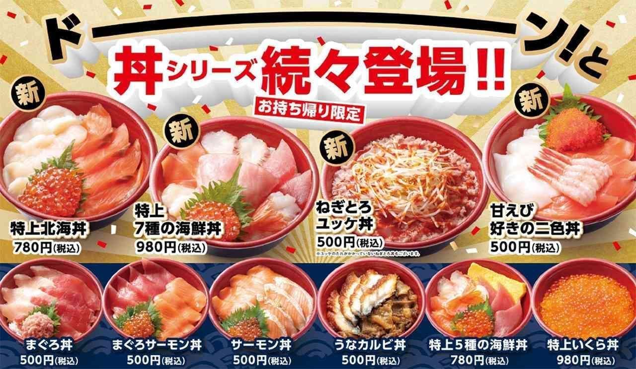 はま寿司「お持ち帰り丼ぶり」特上北海丼・特上7種の海鮮丼など4種