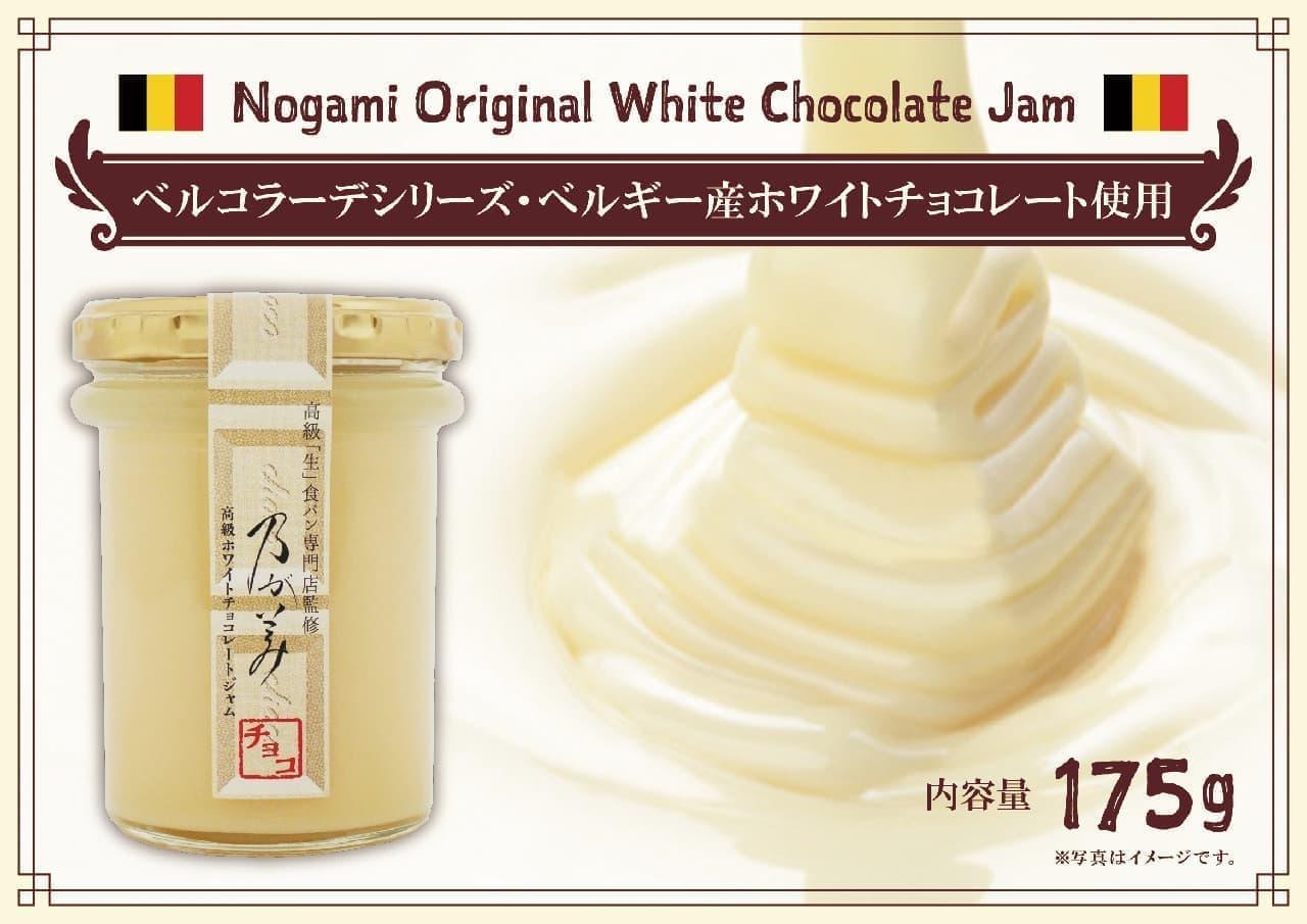 乃が美「ホワイトチョコレートジャム」