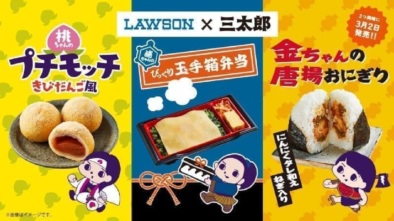 ローソン×au三太郎「桃ちゃんのプチモッチきびだんご風」「浦ちゃんのびっくり玉手箱弁当」「金ちゃんの唐揚おにぎり」
