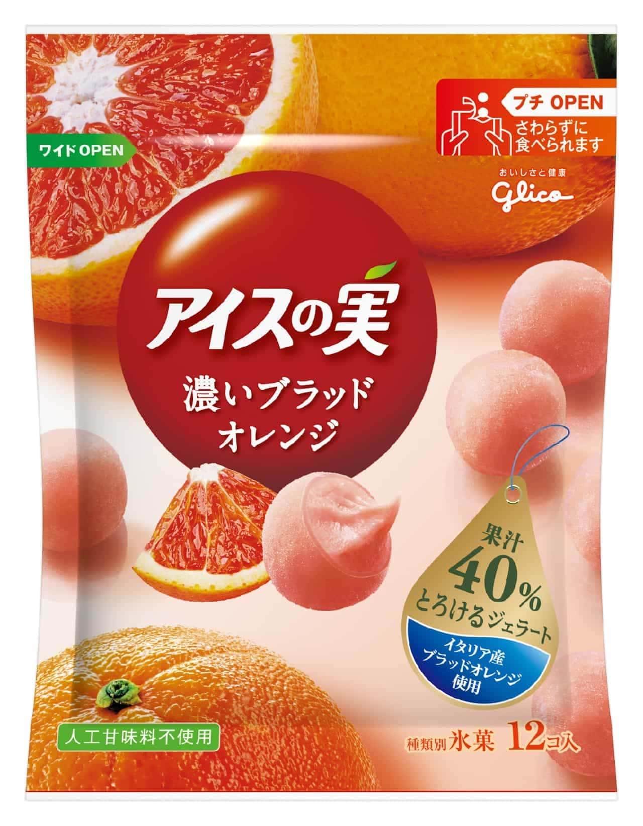 アイスの実「濃いブラッドオレンジ」