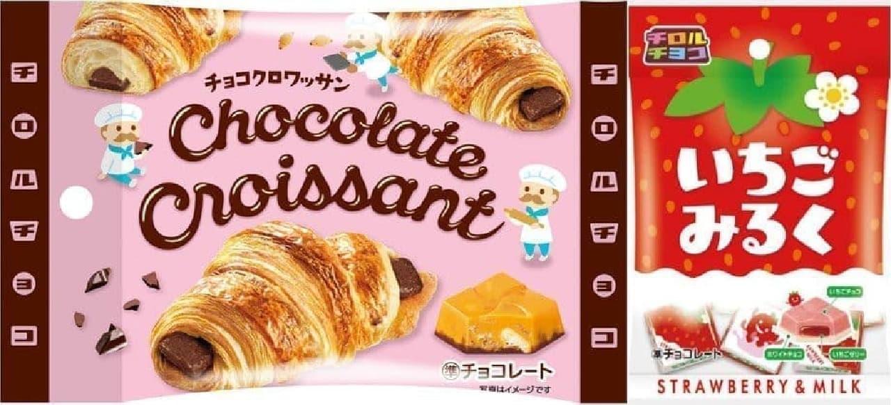 チロルチョコ「チョコクロワッサン<袋>」「いちごみるく<袋>」