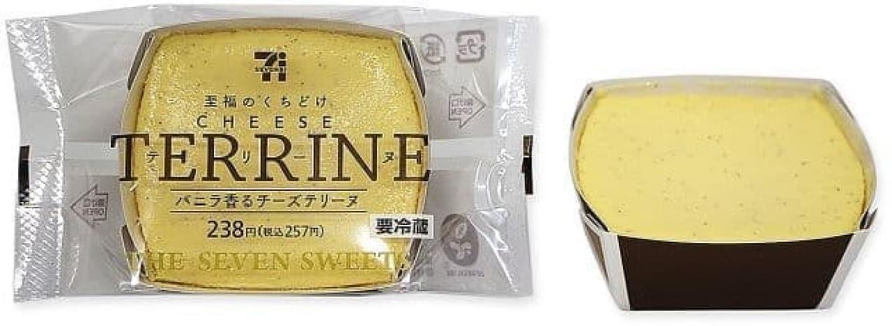 セブン-イレブン「バニラ香るチーズテリーヌ」