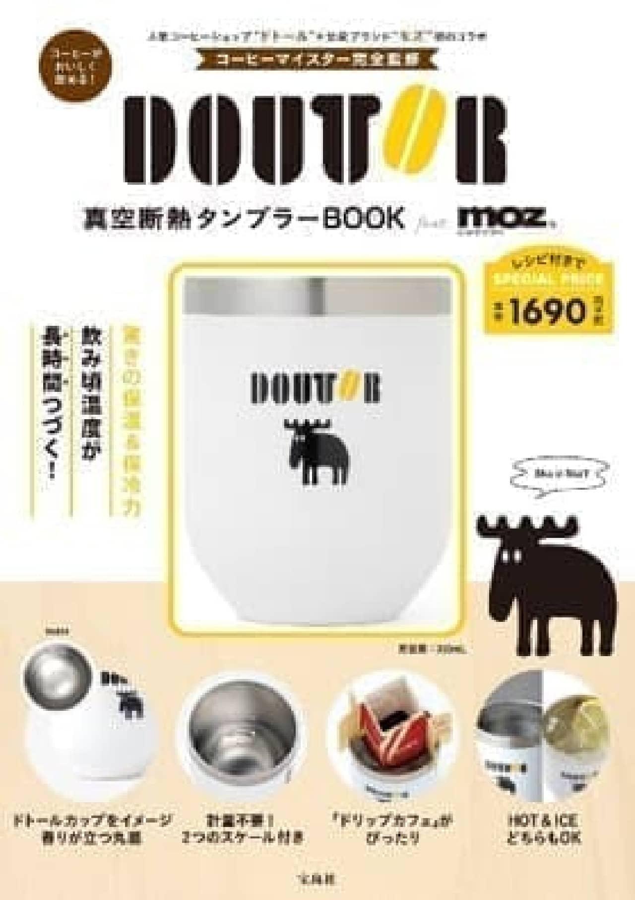 ドトール真空断熱タンブラー BOOK feat.moz