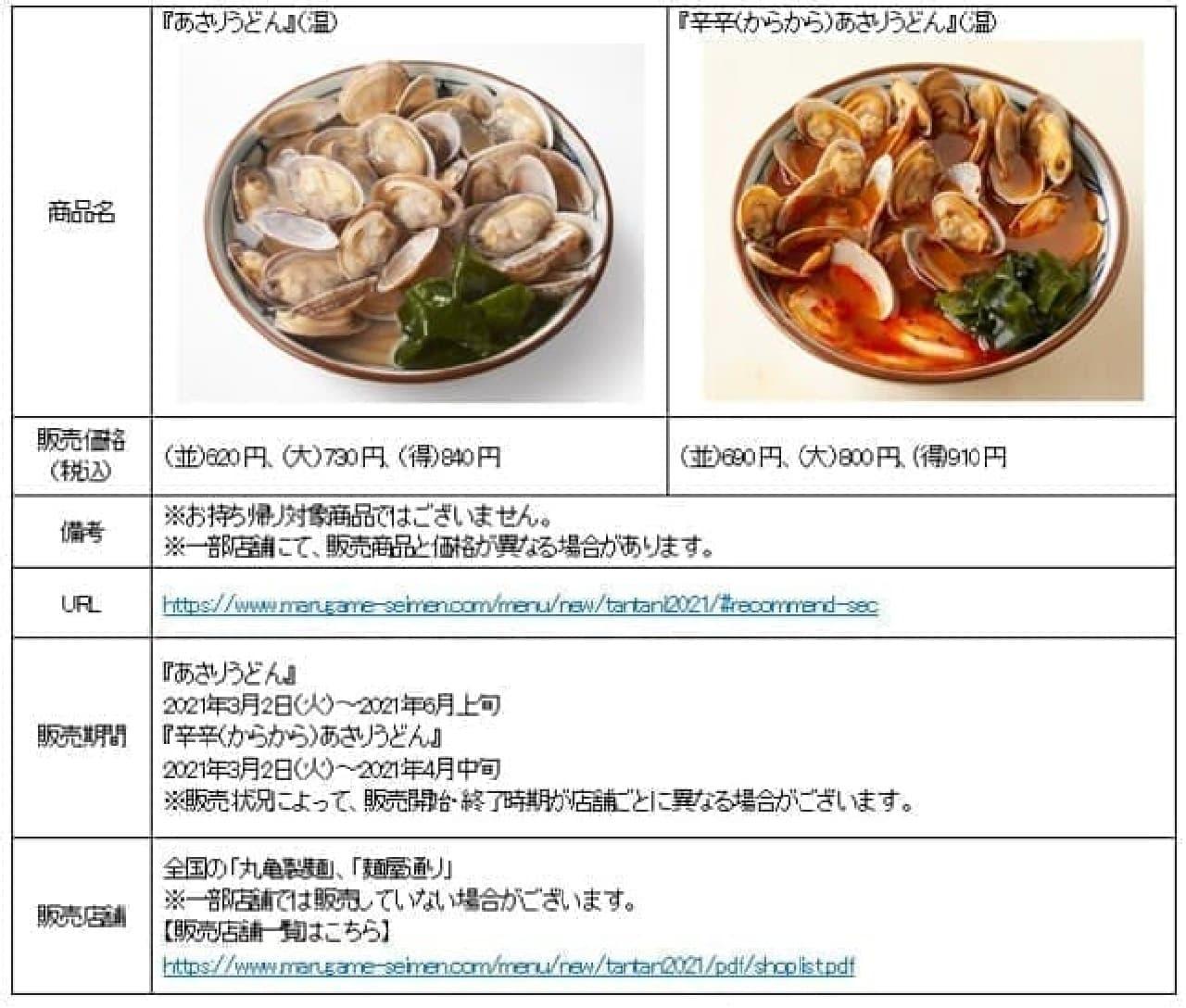 丸亀製麺「辛辛(からから)担々うどん」「辛辛あさりうどん」