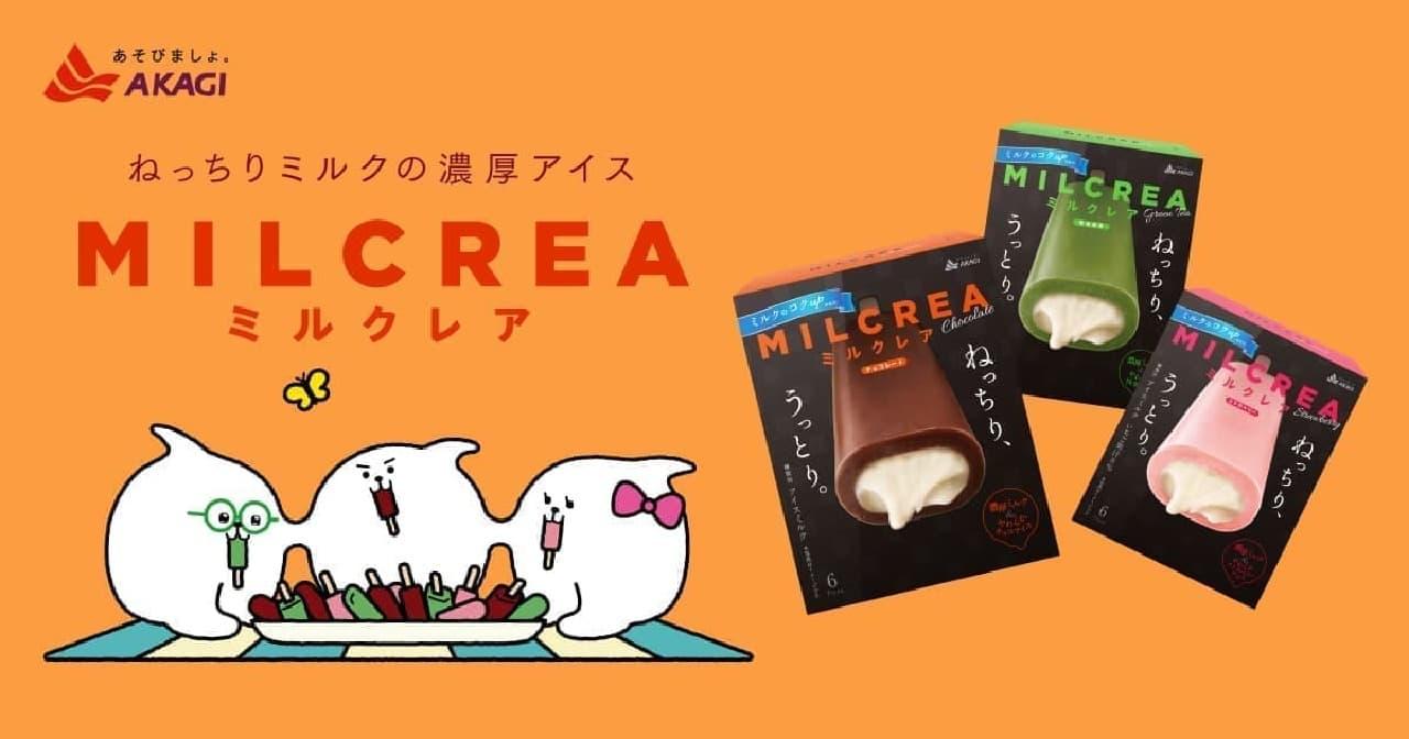 赤城乳業のアイスブランド「MILCREA(ミルクレア)」がリニューアル