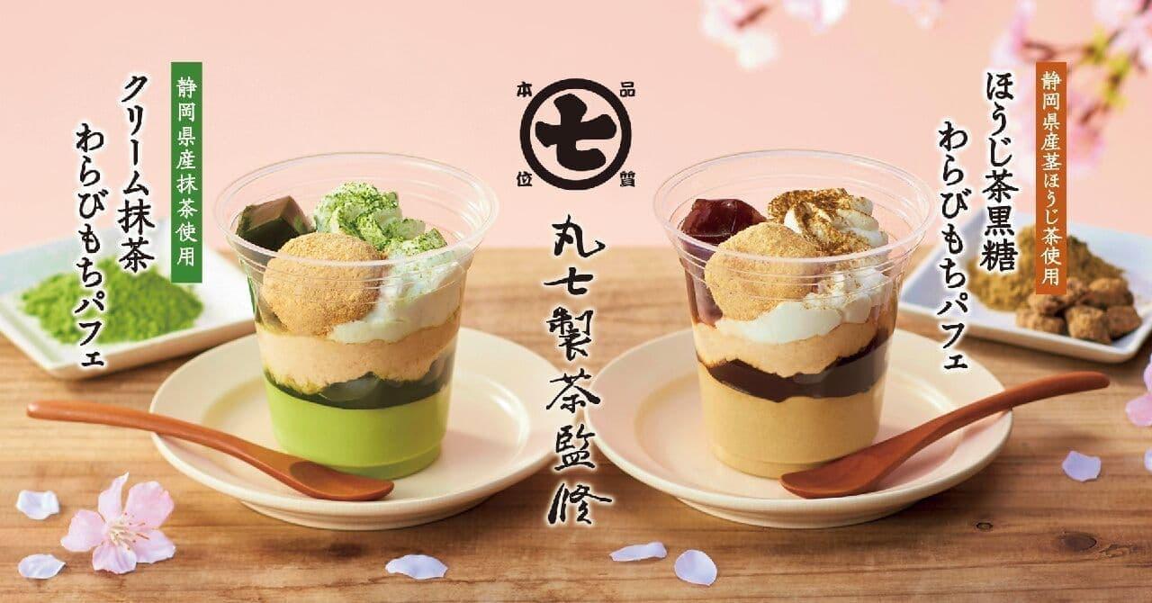 丸七製茶監修「クリーム抹茶わらびもちパフェ」「ほうじ茶黒糖わらびもちパフェ」