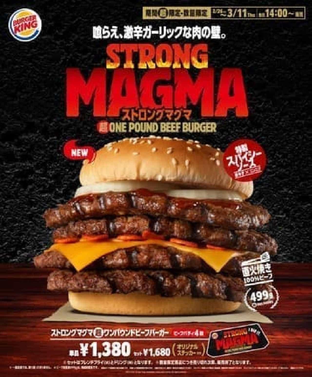 バーガーキング「ストロング マグマ超ワンパウンドビーフバーガー」