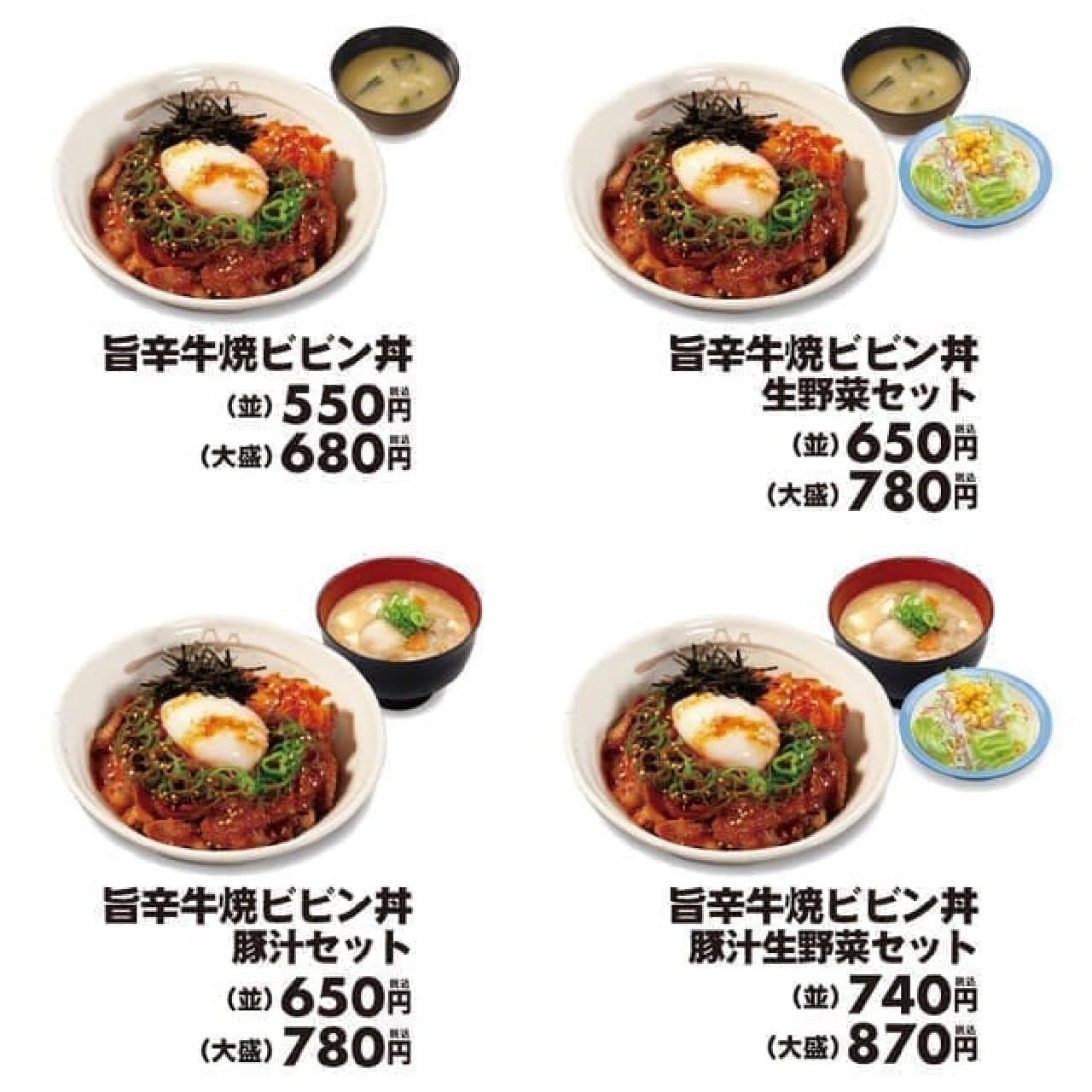 松屋「旨辛牛焼ビビン丼」復活