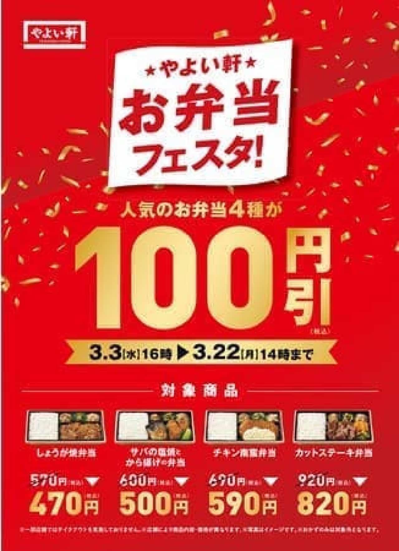やよい軒「お弁当フェスタ」100円引き