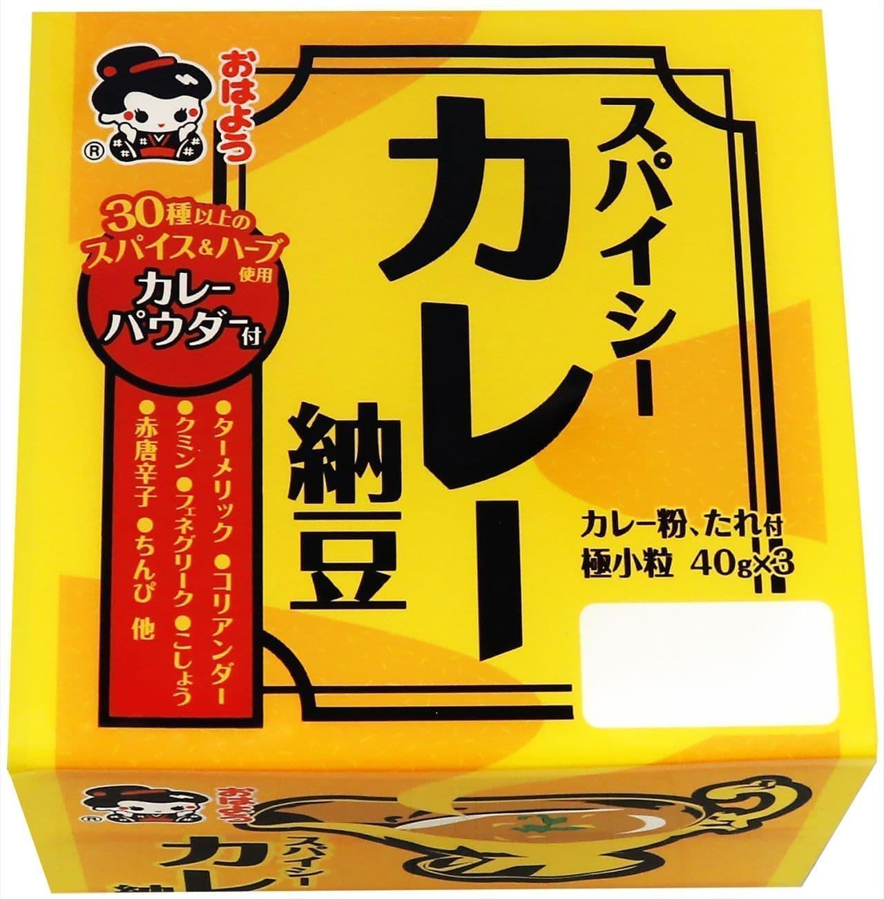 ヤマダフーズ「スパイシーカレー納豆」