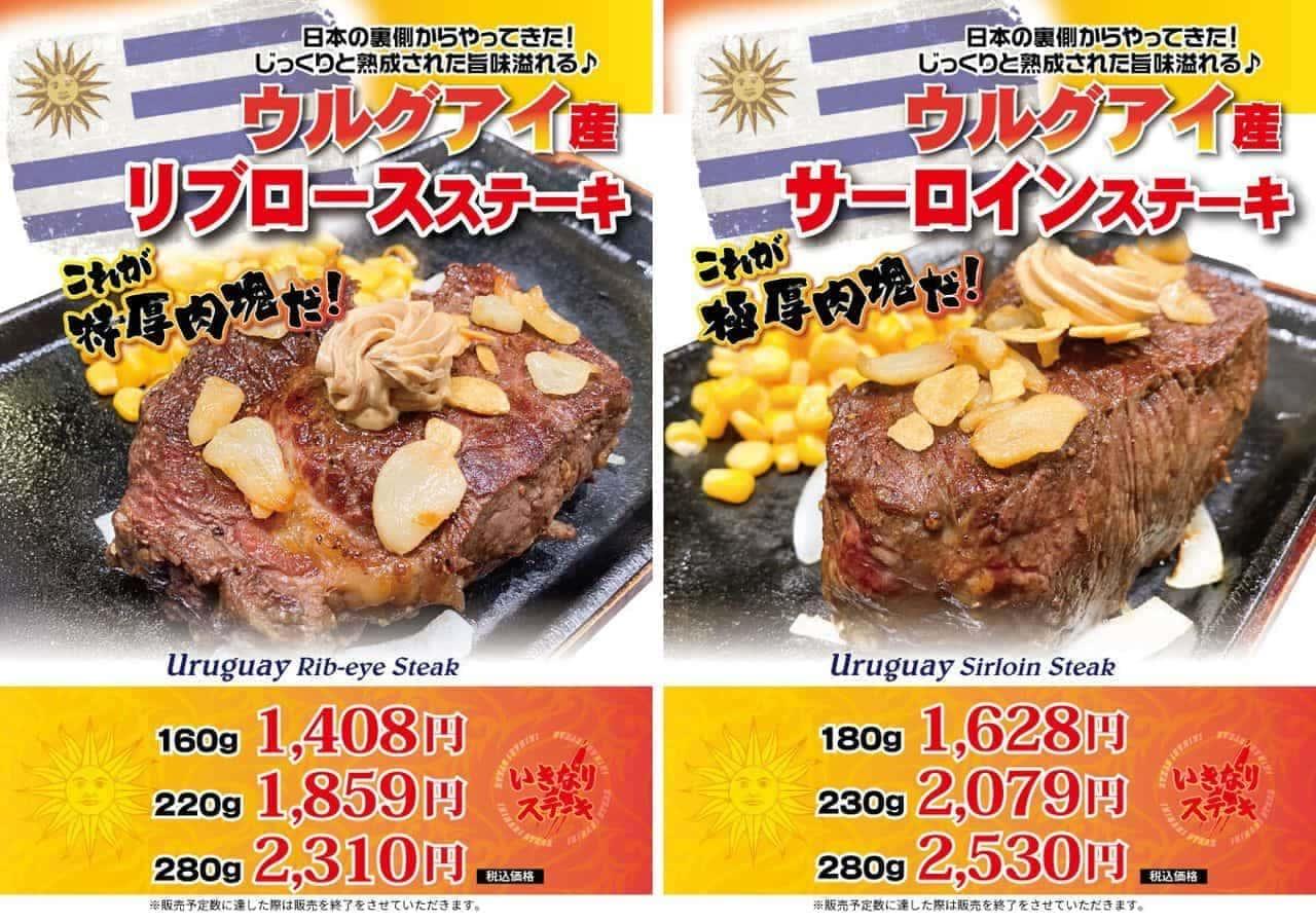いきなりステーキ「ウルグアイ産ステーキキャンペーン」