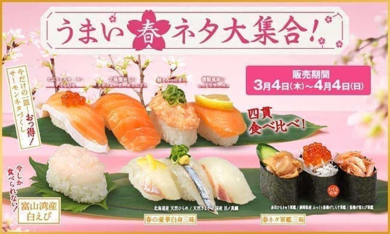かっぱ寿司「うまい春ネタ大集合!