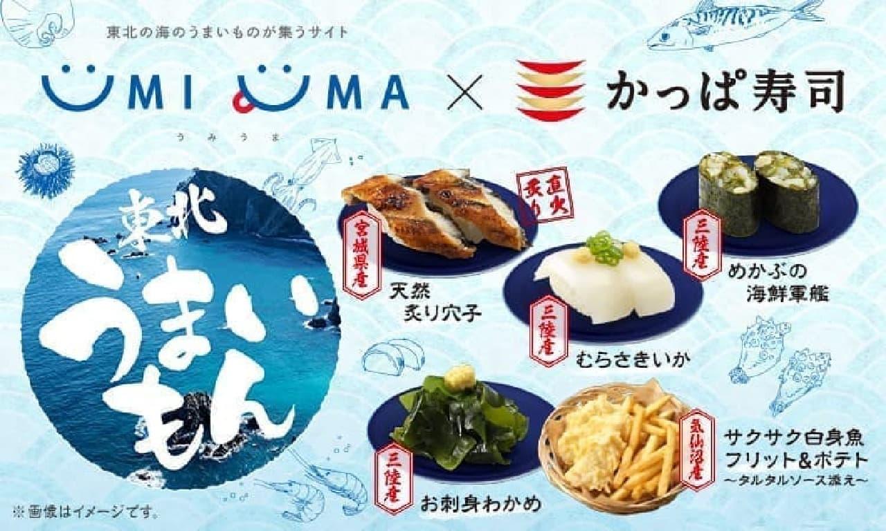 かっぱ寿司「東北うまいもんフェア」