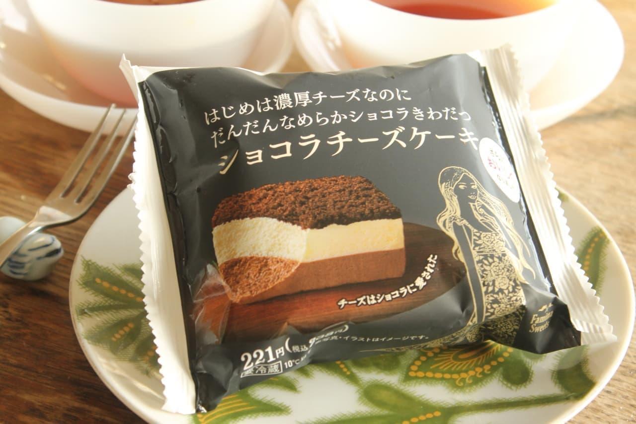 ファミマ「ショコラチーズケーキ」