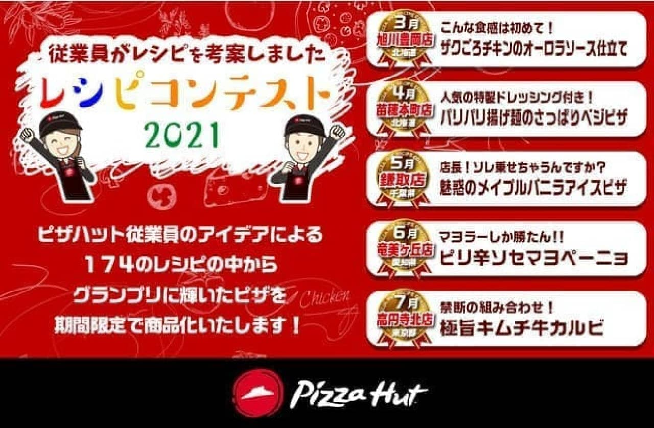 ピザハット「レシピコンテスト2021」商品