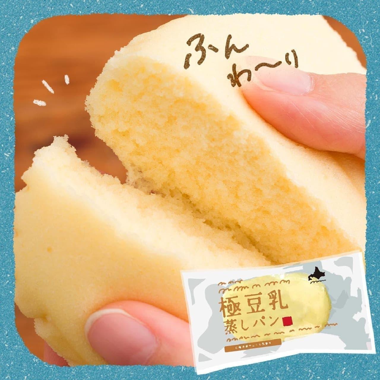 カルディ「もへじ北海道から 北海道産大豆の豆乳でつくった極豆乳蒸しパン」