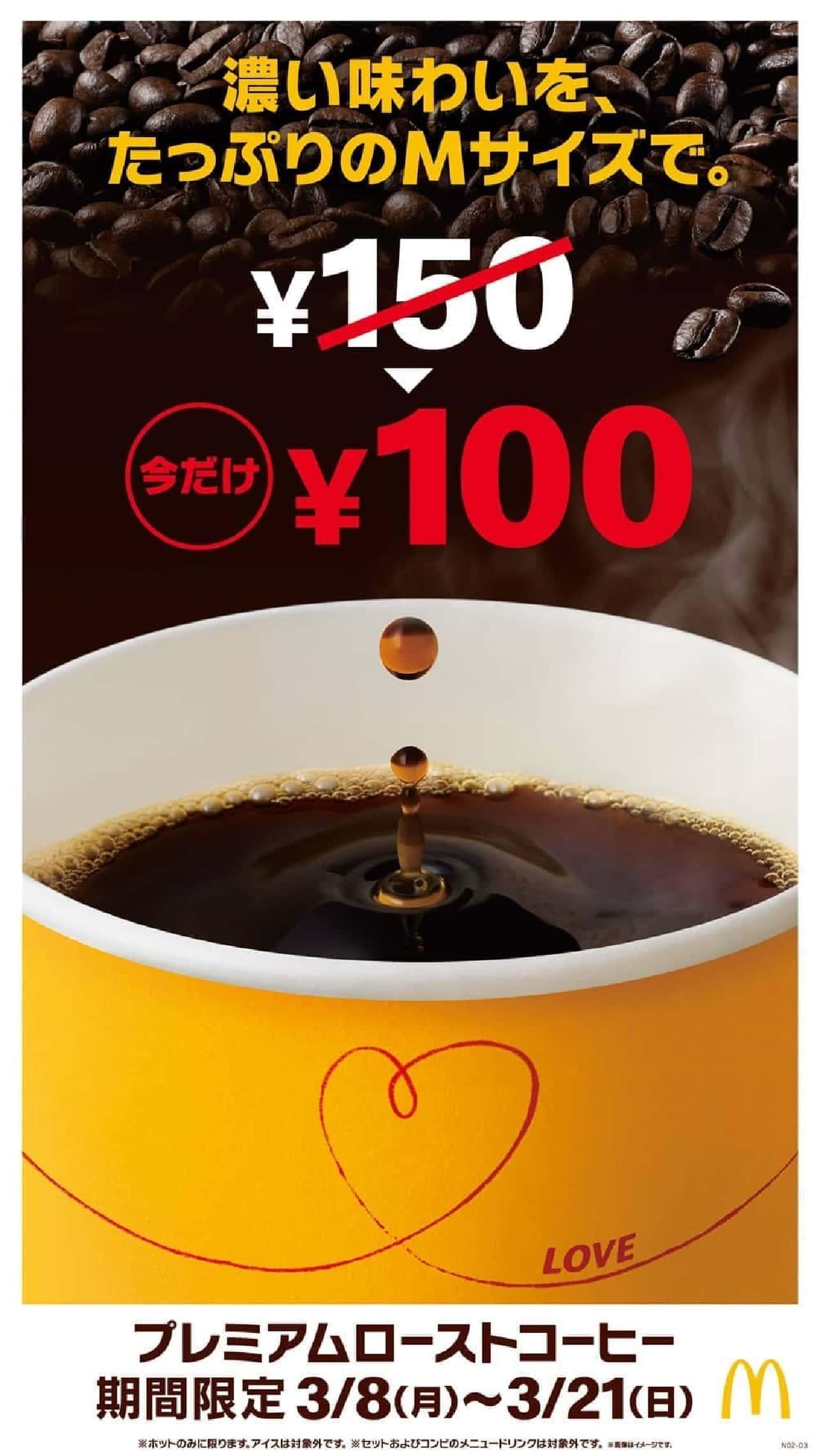 マクドナルドでホットコーヒーMサイズ100円キャンペーン